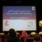 برگزاری سمینار آموزشی آشنایی با مفاهیم و راهکارهای کاهش خطر پذیری سوانح در تهران
