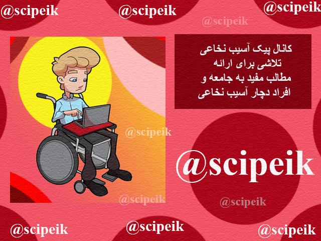 scipeikpic14