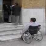سامانه معبر، گامی برای مناسب سازی اماکن عمومی ویژه معلولان