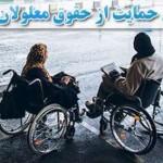 ۱۶ کانون معلولان در کهگیلویه و بویراحمد ساماندهی شد.
