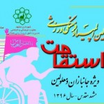 آغاز المپیاد فرهنگی ورزشی جانبازان و معلولان مشهد