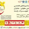 سومین نمایشگاه بین المللی تخصصی خدمات توانبخشی معلولین،جانبازان صنایع