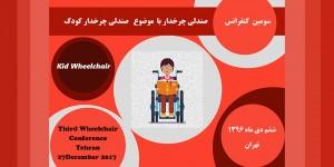 برگزاری سومین کنفرانس صندلی چرخدار با موضوع صندلی چرخدار کودک